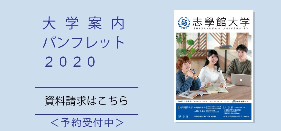 univ_pamphlet2020_banner3.jpg