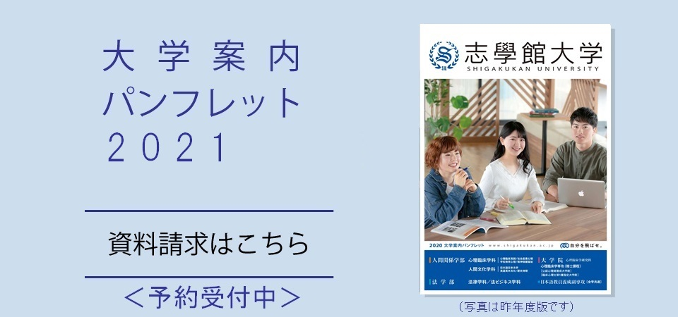 univ_pamphlet2020_banner5.jpg