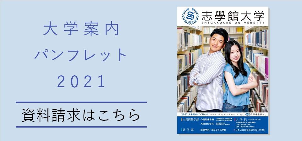 univ_pamphlet2021_banner5.jpg
