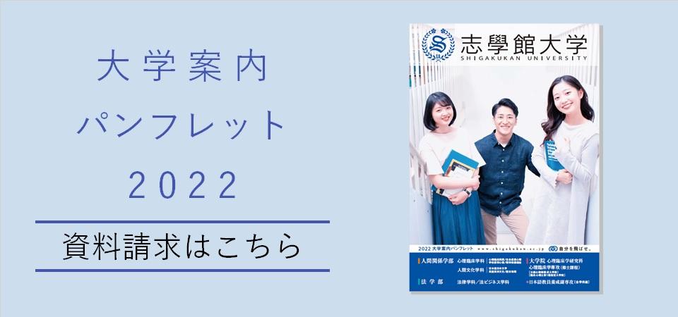 univ_pamphlet2022_banner3.jpg