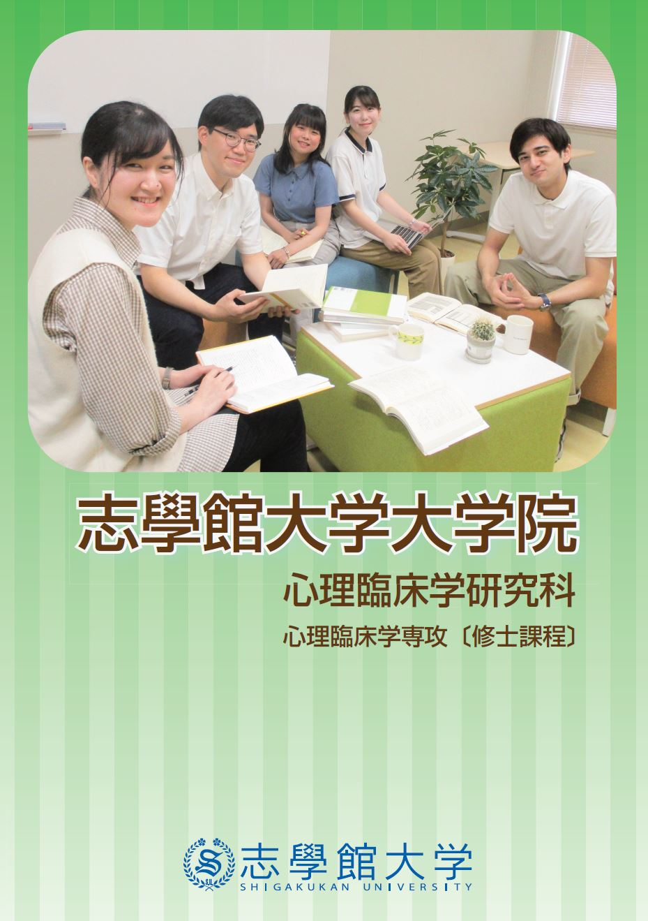 2022gs_pamphlet_top.JPG