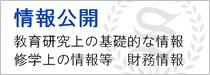 banner_disclosure2019.jpg