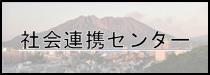 banner_renkei.jpg