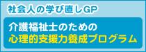 banner_manabi_gp.jpg